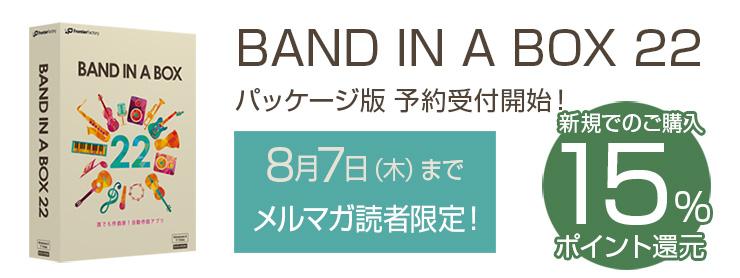 BIAB 22 Win 発売!
