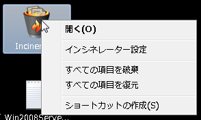 one system care cleanup console 削除