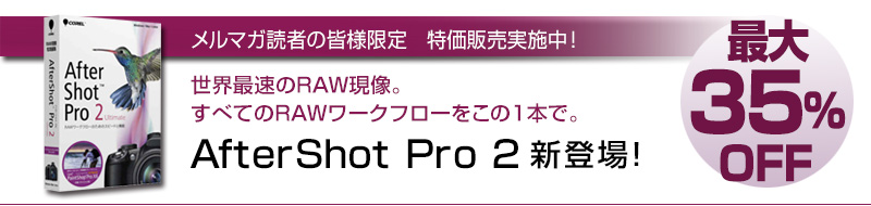 Corel メルマガ読者のお客様限定 AfterShot Pro 2特価販売